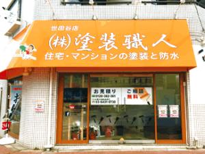 株式会社塗装職人東京店