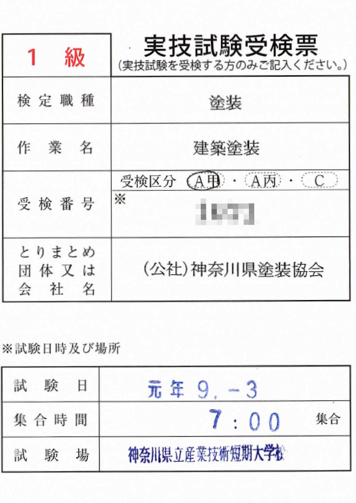 技能検定実技試験受験票