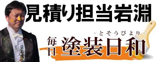 株式会社塗装職人岩淵ブログ