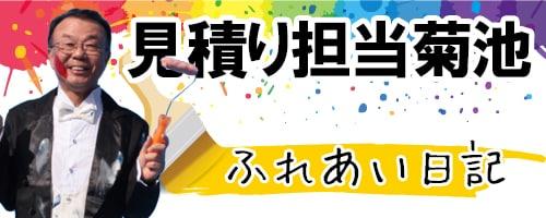 株式会社塗装職人菊池ブログ