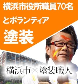 塗装職人は横浜市役所を塗装しました。