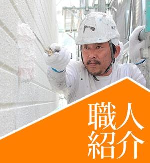 塗装職人紹介