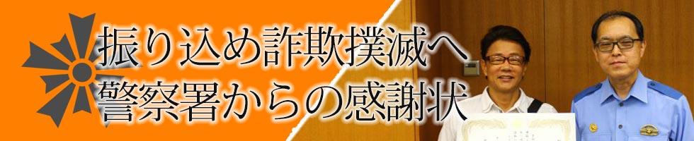 塗装職人は神奈川県警から感謝状をもらいました